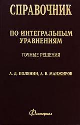 Справочник по интегральным уравнениям, Точные решения, Полянин А.Д., Манжиров А.В., 1998