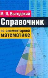 Справочник по элементарной математике, Выгодский М.Я., 1966