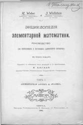 Энциклопедия элементарной алгебры и анализа, Вебер Г., 1906