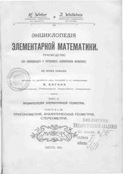 Энциклопедия элементарной геометрии, Вебер Г., Якобсталь В., 1906