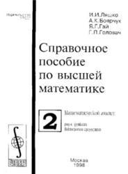 Справочное пособие по высшей математике, Том 2, Математический анализ, Ляшко И.И., Боярчук А.К., Гай Я.Г., Головач Г.П., 1998