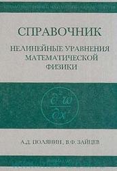 Справочник по нелинейным уравнениям математической физики, Точные решения, Полянин А.Д., Зайцев В.Ф., 2002