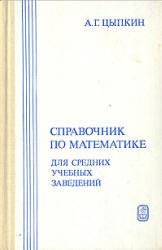 Справочник по математике для средних учебных заведений, Цыпкин А.Г., 1983