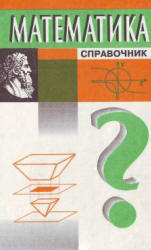 Математика, Справочник, Куринной Г.Ч., 1997
