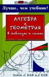 Алгебра и геометрия в таблицах и схемах, Роганин А.Н., Дергачёв В.А., 2006
