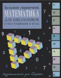 Математика, Большой справочник для школьников и поступающих в ВУЗы, Аверьянов Д.И., 1998