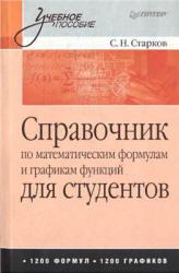 Справочник по математическим формулам и графикам функций, Старков С.Н., 2009