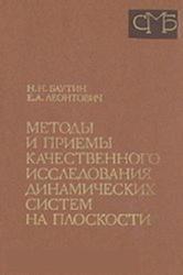 Методы и приемы качественного исследования динамических систем на плоскости, Баутин Н.Н., Леонтович Е.А., 1990