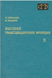 Высшие трансцендентные функции, Том 2, Издание второе, Бейтмен Г., Эрдейи А., 1974