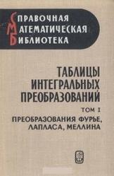 Таблицы интегральных преобразований, Преобразования Фурье, Лапласа, Меллина, Том 1, Бейтмен Г., Эрдейи А., 1969