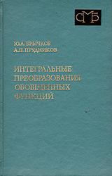 Интегральные преобразования обобщенных функций, Брычков Ю.А., Прудников А.П., 1977