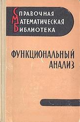 Функциональный анализ, Виленкин Н.Я., Горин Е.А., Костюченко А.Г., 1964