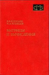 Матрицы и вычисления, Воеводин В.В., Кузнецов Ю.А., 1984