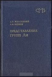 Представления групп Ли, Желобенко Д.П., Штерн А.И., 1983