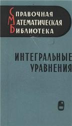 Интегральные уравнения, Забрейко П.П., Кошелев А.И., Красносельский М.А., 1968