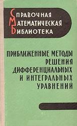 Приближенные методы решения дифференциальных и интегральных уравнений, Михлин С.Г., Смолицкий Х.Л., 1965