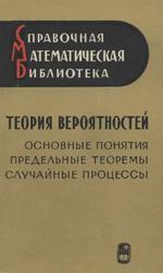 Теория вероятностей, Основные понятия, Предельные теоремы, Случайные процессы, Прохоров Ю.В., Розанов Ю.А., 1967