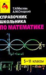 Справочник школьника по математике, 5-11 класс, Маслова, Суходский, 2008