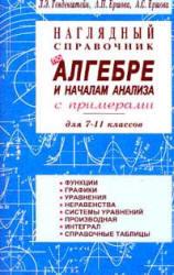 Наглядный справочник по алгебре и началам анализа, 7-11 класс, Генденштейн, Ершова, Ершова, 1997