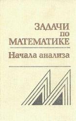 Задачи по математике, Начала анализа, Справочное пособие, Вавилов В.В., Мельников И.И., Олехник С.Н., Пасиченко П.И., 1990