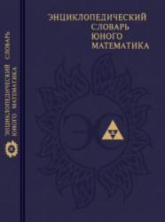 Энциклопедический словарь юного математика, Савин А.П., 1989