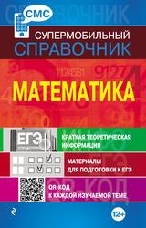 Математика, Справочник, Вербицкий В.И., 2013