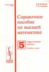 Справочное пособие по высшей математике, Том 5, Дифференциальные уравнения в примерах и задачах, Боярчук А.К., Головач Г.П., 2001