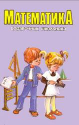 Математика, Справочник школьника, Якушева Г., 1995