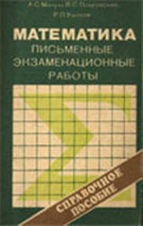 Математика, Письменные экзаменационные работы, Справочное пособие, Макуха А.С., Покровский В.С., Ушаков Р.П., 1985