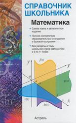Математика, Справочник школьника, Гусев В.А., Мордкович А.Г., 2013