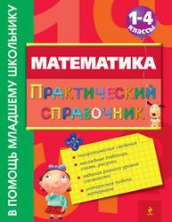 Математика, Практический справочник, 1-4 класс, Марченко И.С., 2012