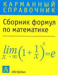 Математика, Сборник формул, Карманный справочник, 2013