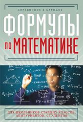 Формулы по математике, Справочник в кармане, Шумихин С.А., 2012