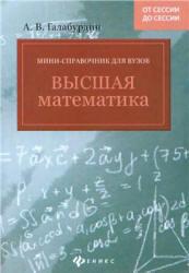 Высшая математика, Мини-справочник для ВУЗов, Галабурдин А.В., 2014