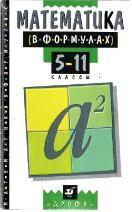 Математика в формулах, 5-11 класс, справочное пособие, 1998