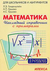 Наглядный справочник по математике с примерами, Генденштейн Л.Э., Ершова А.П., Ершова А.С., 2009