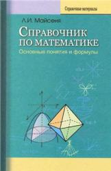Справочник по математике, Основные понятия и формулы, Майсеня Л.И., 2012