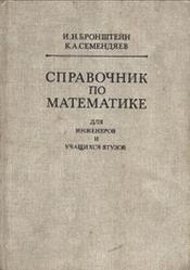 Справочник по математике для инженеров и учащихся втузов, Семендяев К.А., Бронштейн И.Н., 1986