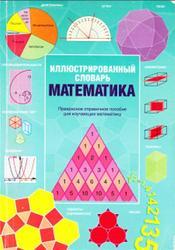 Иллюстрированный словарь, Математика, Банкрашкова А., 2007