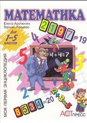 Математика, 1-5 класс, Энциклопедия, Арутюнян Е.Б., Левитас Г.Г., 1999