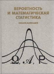 Вероятность и математическая статистика, Энциклопедия, Прохоров Ю.В., 1999