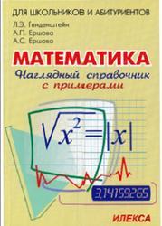 Наглядный справочник по математике с примерами, Гендевштейн Л.Э., Ершова А.П., Ершова А.С., 2009