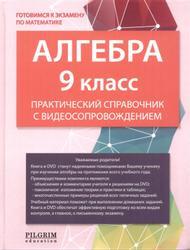 Алгебра, 9 класс, Практический справочник с видеосопровождением, Лукина Л., 2015