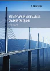 Элементарная математика, Краткие сведения, Справочник, Ринчино А.Л., 2015