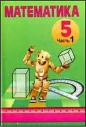 учебники 5 класс скачать беларусь