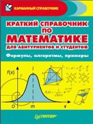Краткий справочник по математике для абитуриентов и студентов, Формулы, Алгоритмы, Примеры, Судавная О., 2013