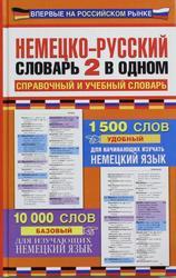 немецко русский словарь речевого общения городникова м д