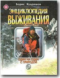 Энциклопедия выживания - Один на один с природой - Кудряшов Б.Г.