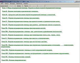 Энциклопедия безопасности - 3 - Глава 4 - Громов В.И., Васильев Г.А.
