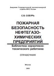 Пожарная безопасность нефтегазохимических предприятий, Справочник, Собурь С.В., 2003